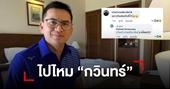 Kiatisuk khen công tác phòng dịch COVID-19 tại Việt Nam trên báo Thái Lan
