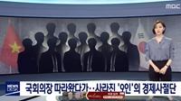 Đội lốt doanh nhân đi nhờ máy bay Chủ tịch Quốc hội sang Hàn Quốc  bỏ trốn